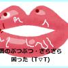 唇にできる「ぶつぶつ・ざらざら」の原因と考えられる病気