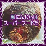 美肌の味方「黒にんじん」の栄養と効能がすごい!