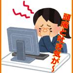 パソコン画面を見ると頭痛と吐き気が(泣き)どうしたら治る?