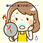 鼻下が青い女性のお悩み解決(化粧で隠す前に原因から)
