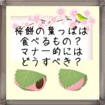 桜餅の葉っぱは食べるもの?マナー的にはどうすべき?